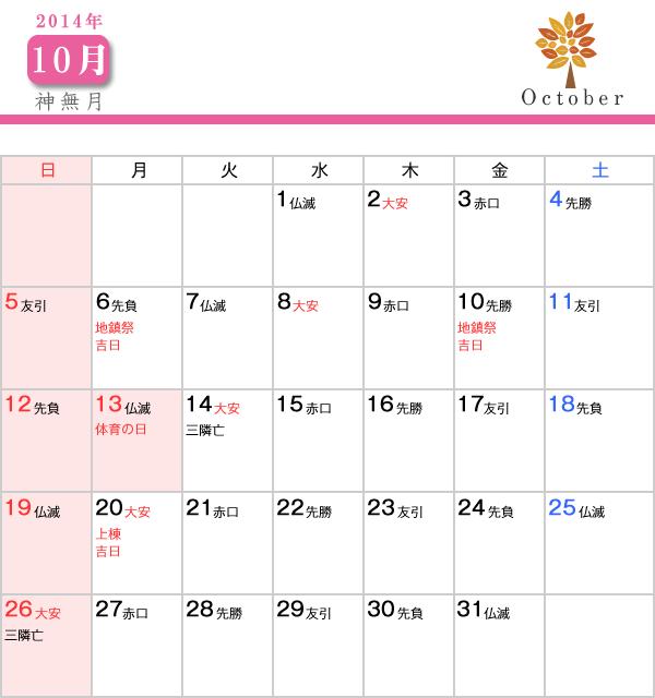 ... 年 建築吉日カレンダー|10月 : 201410カレンダー : カレンダー