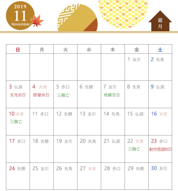 カレンダー 建築 吉日